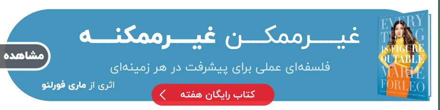 خلاصه کتاب ها | بوکاپو Artboard 25 copy 3 30