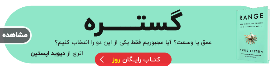 خلاصه کتاب ها | بوکاپو Artboard 25 copy 2 30