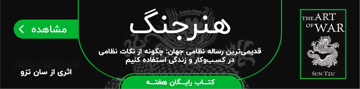 خلاصه کتاب ها | بوکاپو free book cover 07