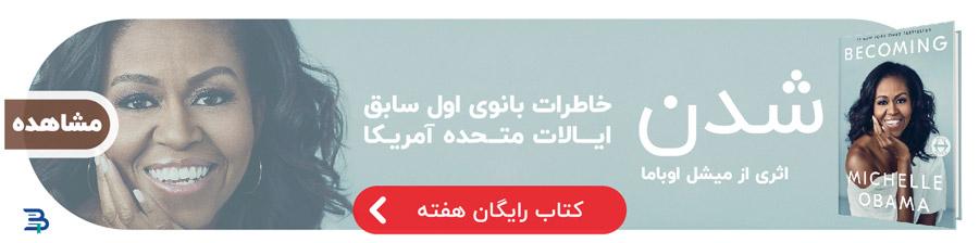 خلاصه کتاب ها | بوکاپو free book 04