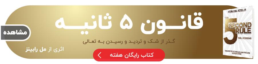 خلاصه کتاب ها | بوکاپو free book banner 62 site