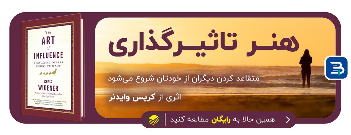 خلاصه کتاب ها   بوکاپو tasir site