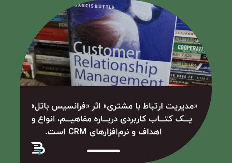 کتاب مدیریت ارتباط با مشتری