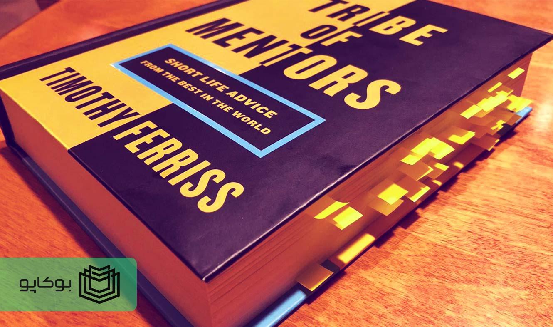 چرا کتاب قبیله اساتید پرفروشترین کتاب نیویورکتایمز شد؟