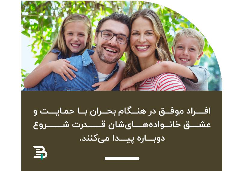عشق و حمایت خانواده دربحران