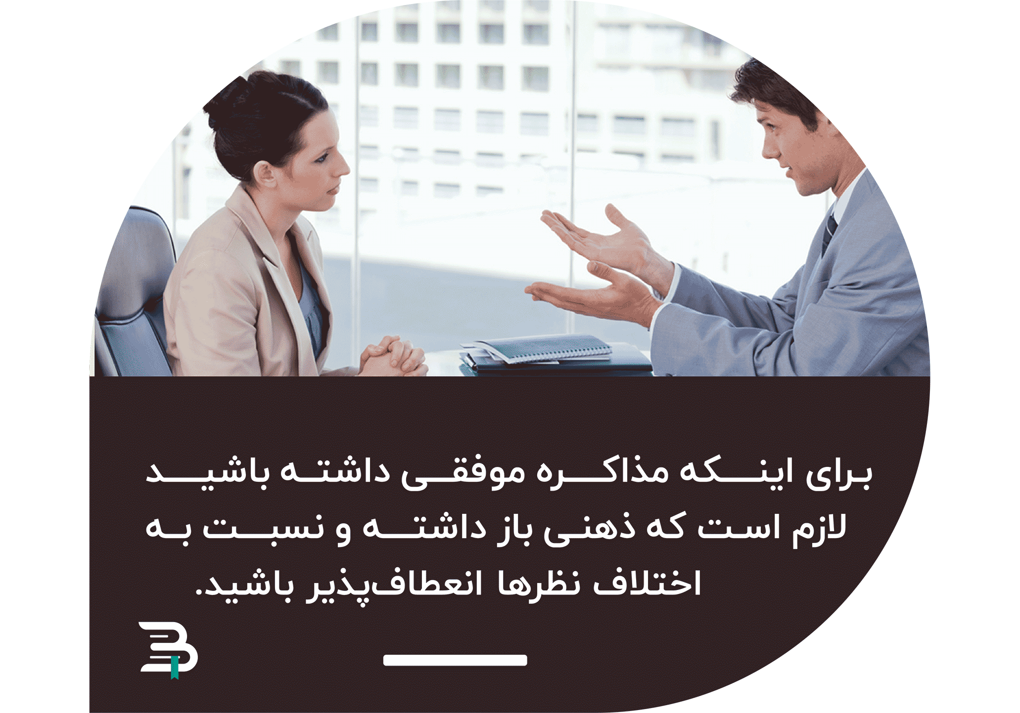 برای مذاکره موفق به ذهنی باز و انعطاف پذیر احتیاج داریم