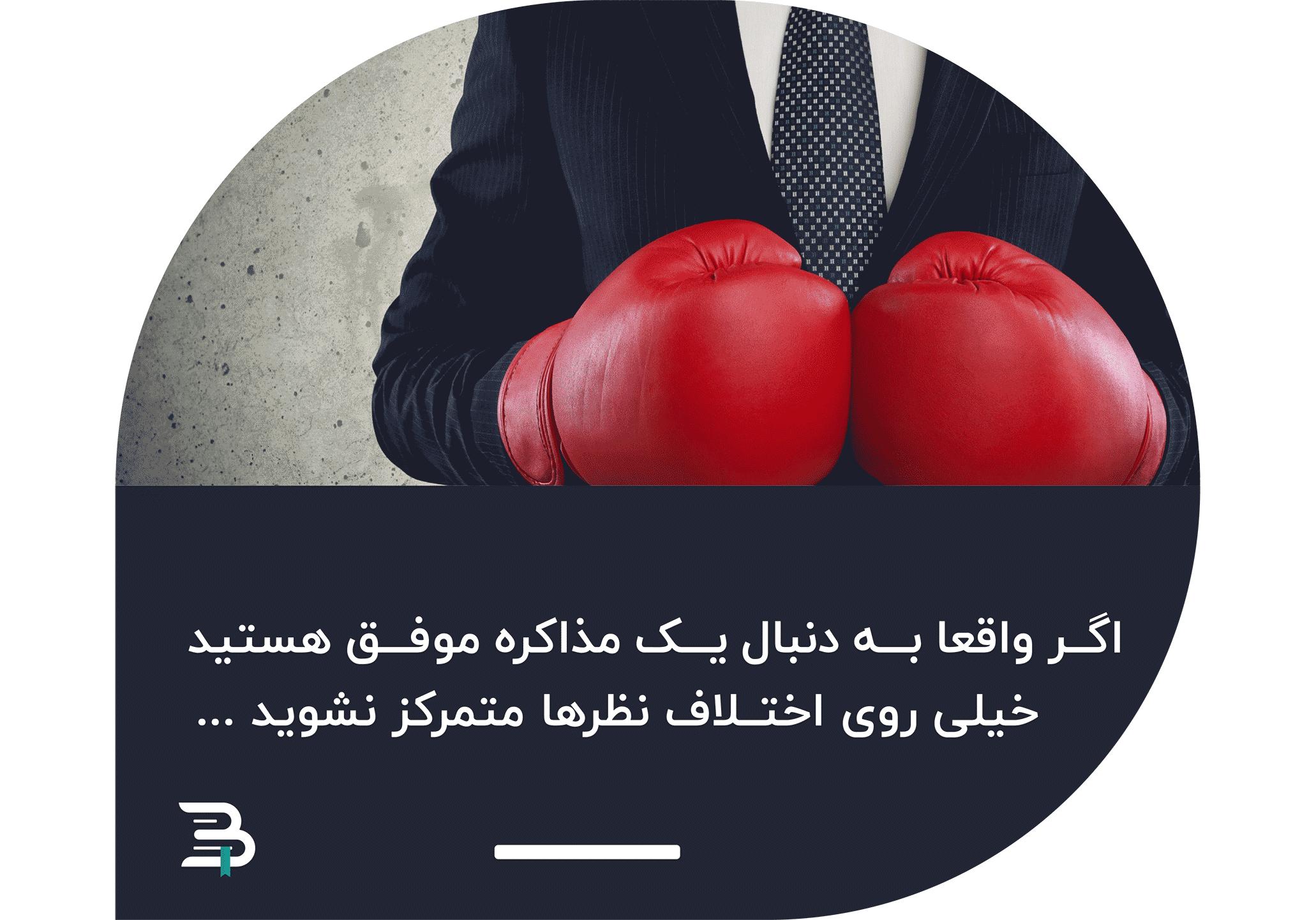 برای موفقیت در مذاکره بر اختلاف نظرها پافشاری نکنید