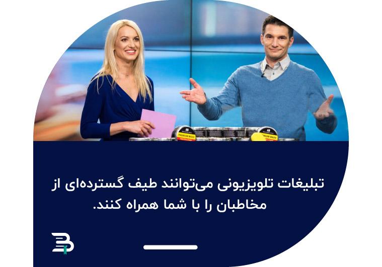 انواع تبلیغات تلویزیونی