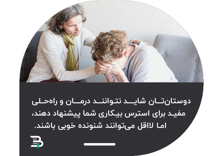 دوست همنشینی