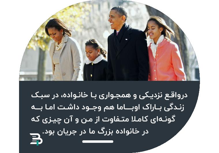 باراک اوباما میشل اوباما