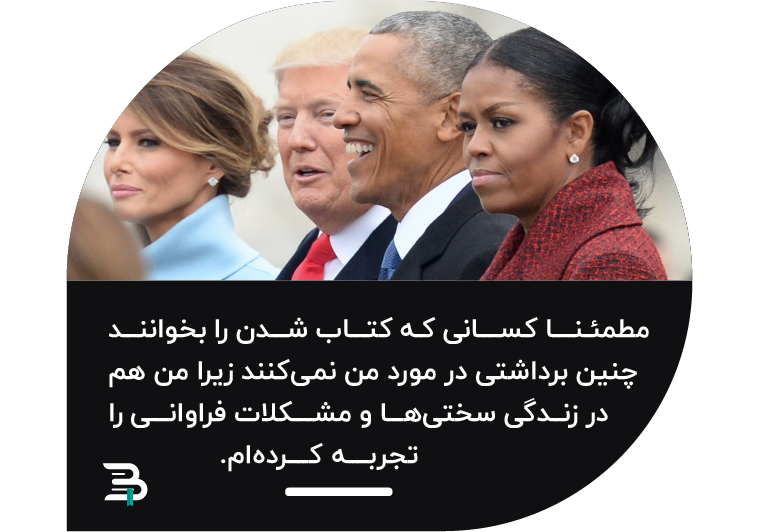 میشل اوباما