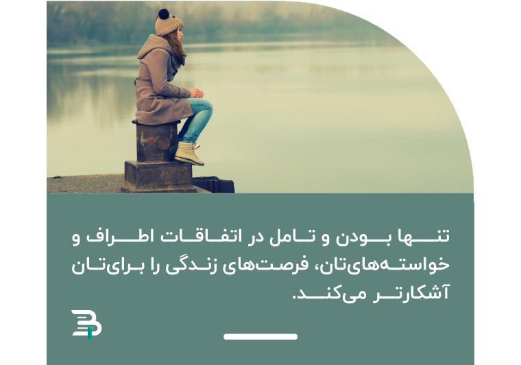 زندگی تنهایی فرصت موفقیت