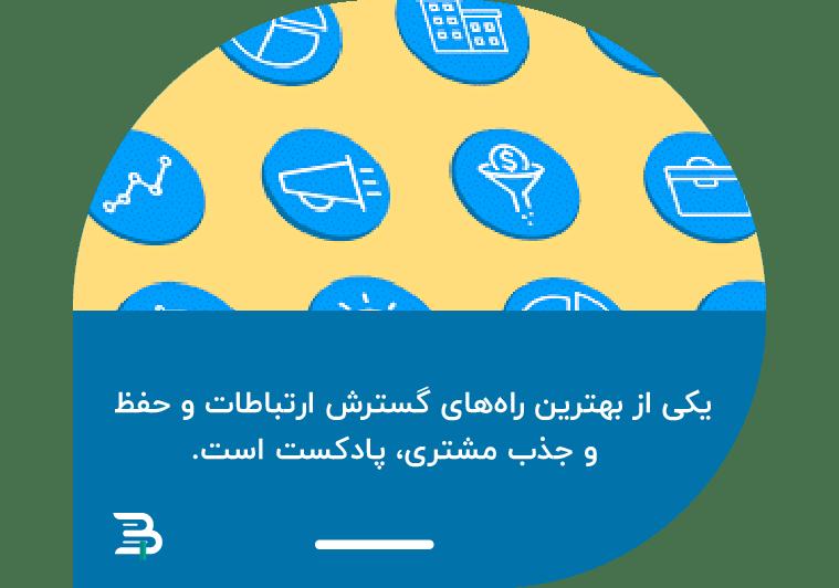 ارتباط با مشتریان با پادکست