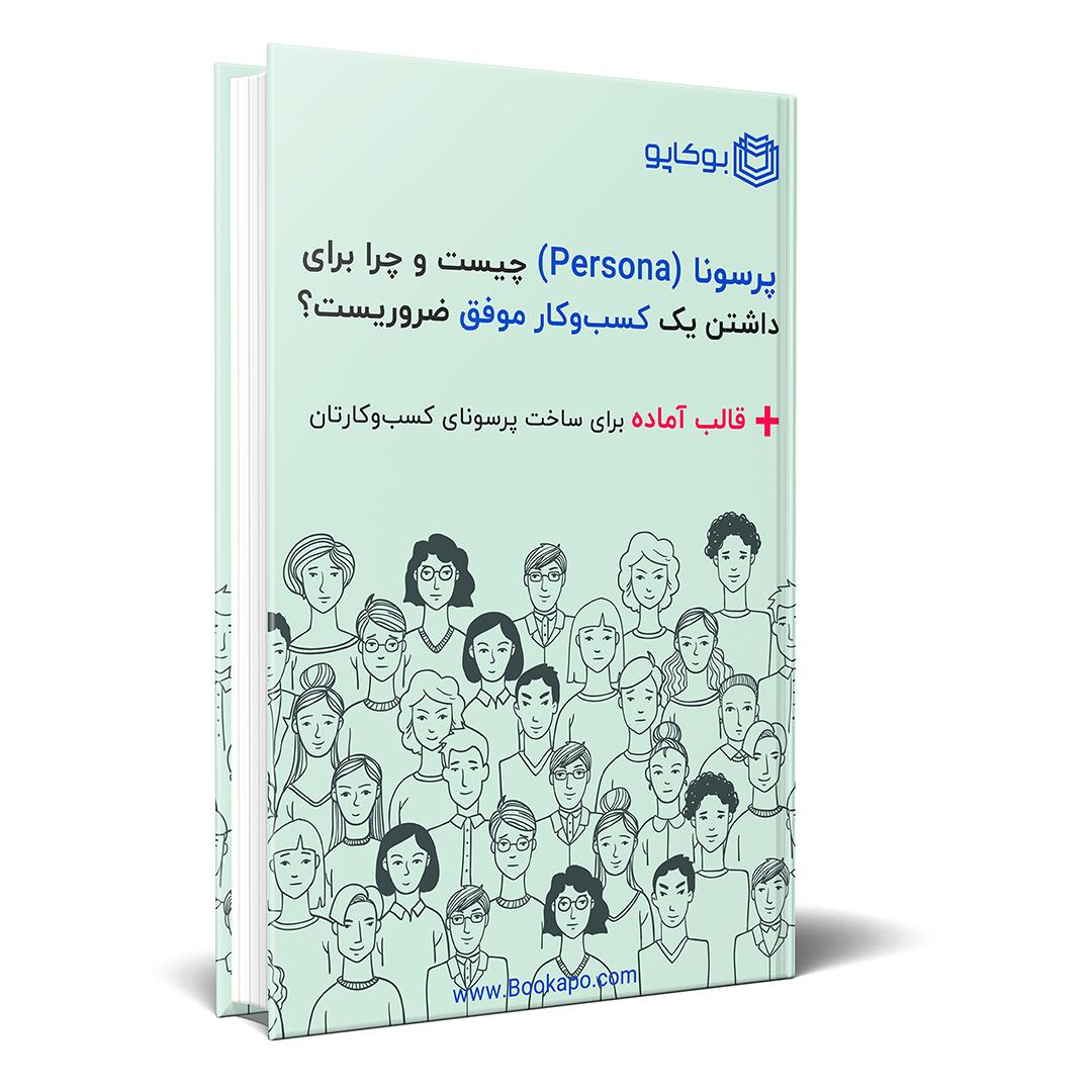 پرسونا چیست و چرا برای داشتن یک کسبوکار موفق ضروریست؟  Persona Cover