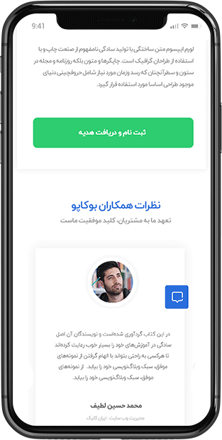 خلاصه کتاب هنر مذاکره | بوکاپو mobile b