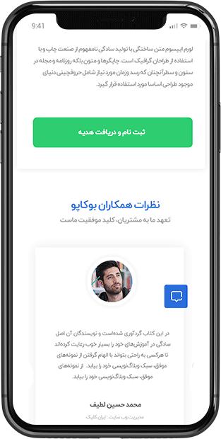 خلاصه کتاب عادت هشتم | بوکاپو mobile b