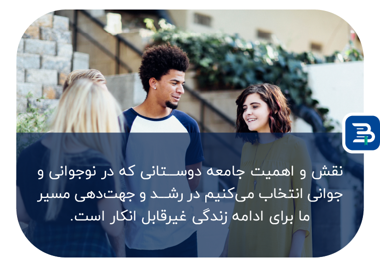 انواع روابط اجتماعی