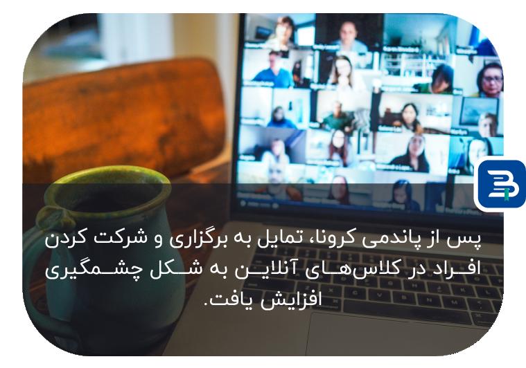 آموزش آنلاین به عنوان یک کسب و کار سودآور در ایران