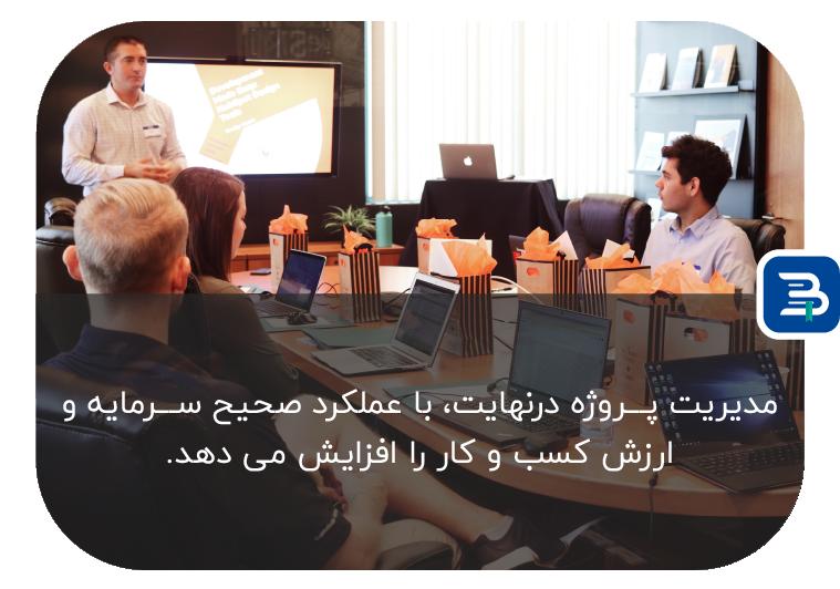 اهمیت مدیریت پروژه