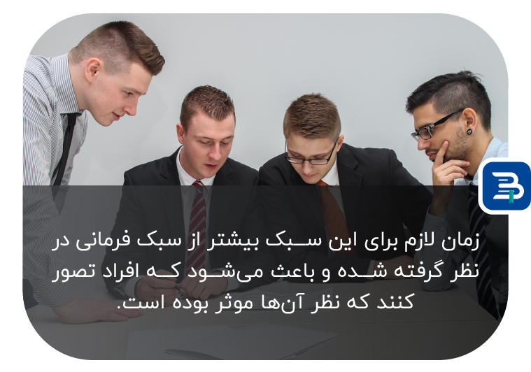 سبک های تصمیم گیری در مدیریت