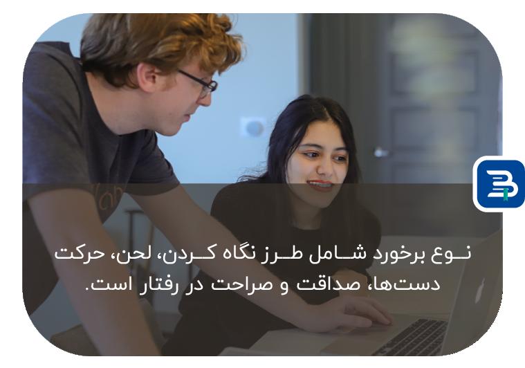 مهارت های ارتباط سازمانی