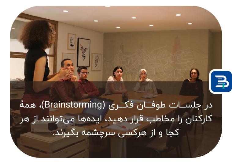 تاثیر جلسات brainstorming در کیفیت کار تیمی