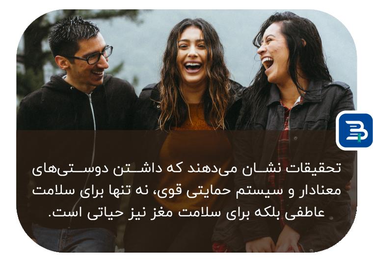 تاثیر خندیدن بر تقویت حافظه
